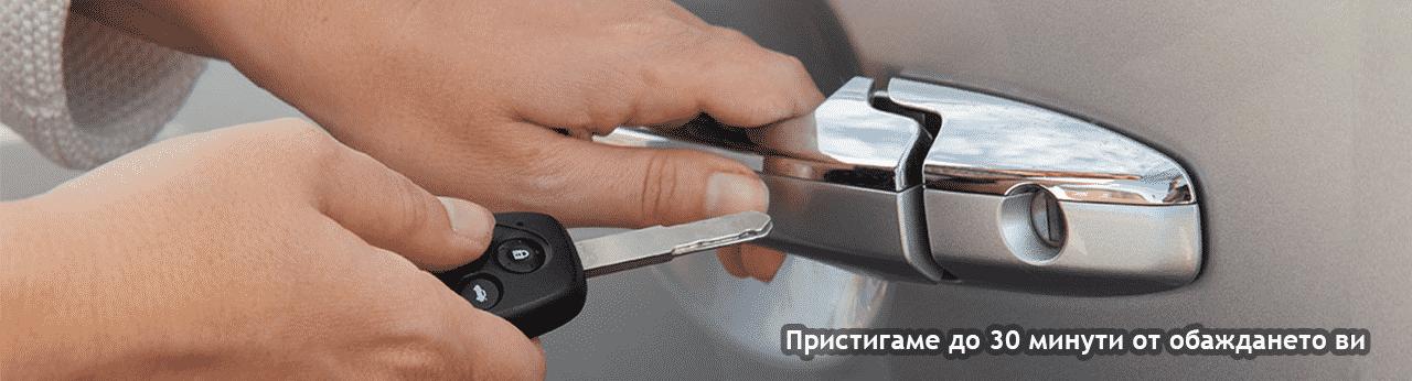 Изработка на загубени и резервни авто ключове