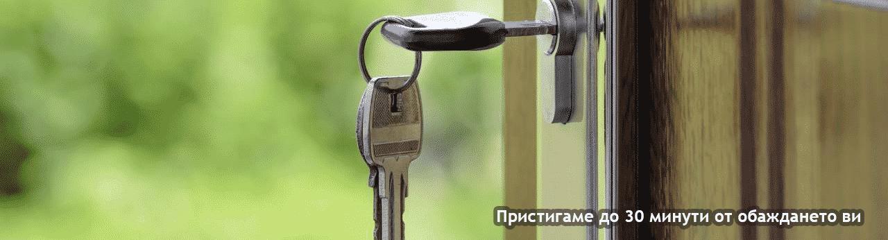 Отключване на секретни ямкови брави
